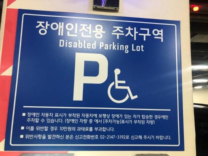장애인 주차공간.jpg