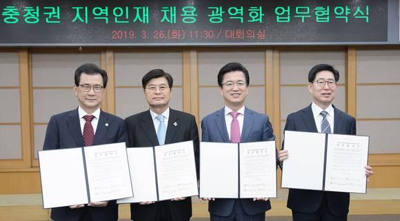 충청권 공공기관 지역인재채용 광역화(5월 27일부터)