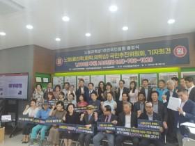 노벨국민추진위원회, 1천만국민응원단 출정식 기자회견
