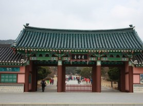 설연휴 공원등 문화재 무료개방