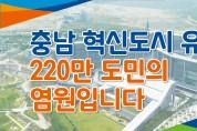 '충남 혁신도시 유치' 열망 모은다