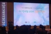 제20회'사회복지의 날' 행사개최