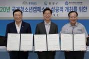 세계 청소년 캠핑 축제 성공 개최 협력 다짐