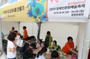2019 장애인문화예술축제 열려
