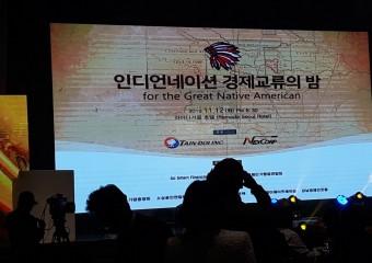 인디언네이션 경제교류의 밤 개최