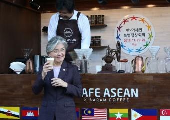 아세안 10개국 커피가 하나로