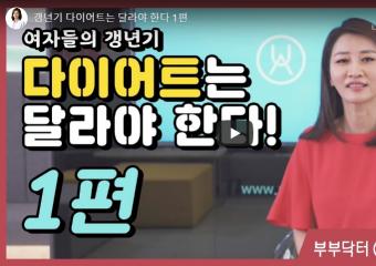 부부닥터 유안TV