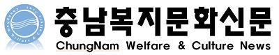 충남복지문화신문 로고